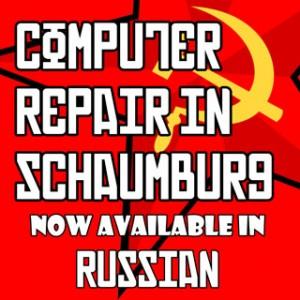 Computer Repair Schaumburg in Russian